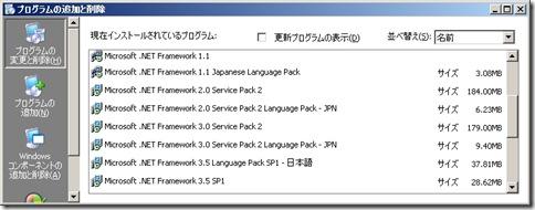 プログラムの追加と削除 20100630 232113