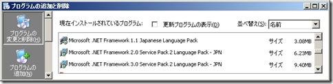プログラムの追加と削除 20100630 234925