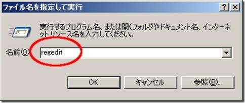 ファイル名を指定して実行 20100701 02445