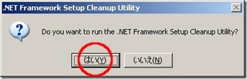 NET Framework Setup Cleanup Utility 20100630 233739